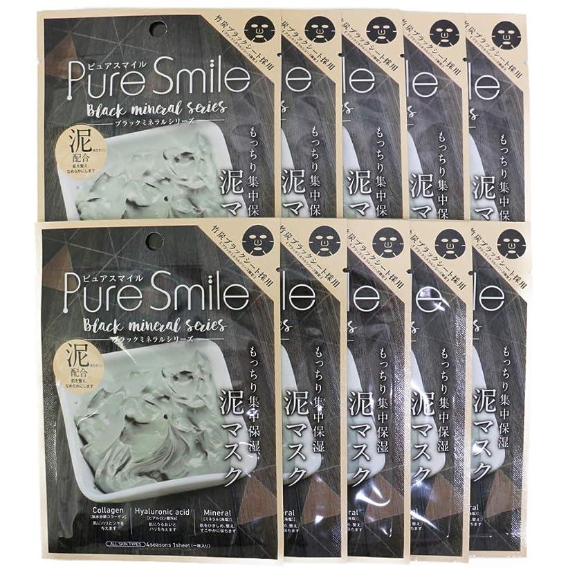 腸労苦ループPure Smile ピュアスマイル ブラックミネラルエッセンスマスク BM02 泥 10枚セット