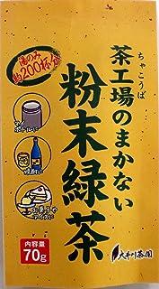 大井川茶園 茶工場のまかない粉末緑茶 70g×2個