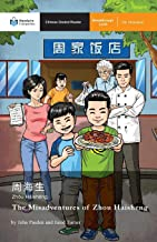 The Misadventures of Zhou Haisheng: Mandarin Companion Graded Readers Breakthrough Level, Simplified Chinese Edition