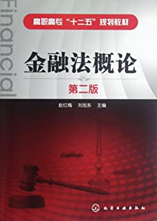 Introduction to Finance Act (2)(Chinese Edition)