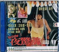 Midnight Caller Hong Kong VCD Movies Cantonese /Mandarin Audio With Chinese / English Subtitles