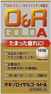 オキソロイヤルゴールドA 180錠 [指定医薬部外品]