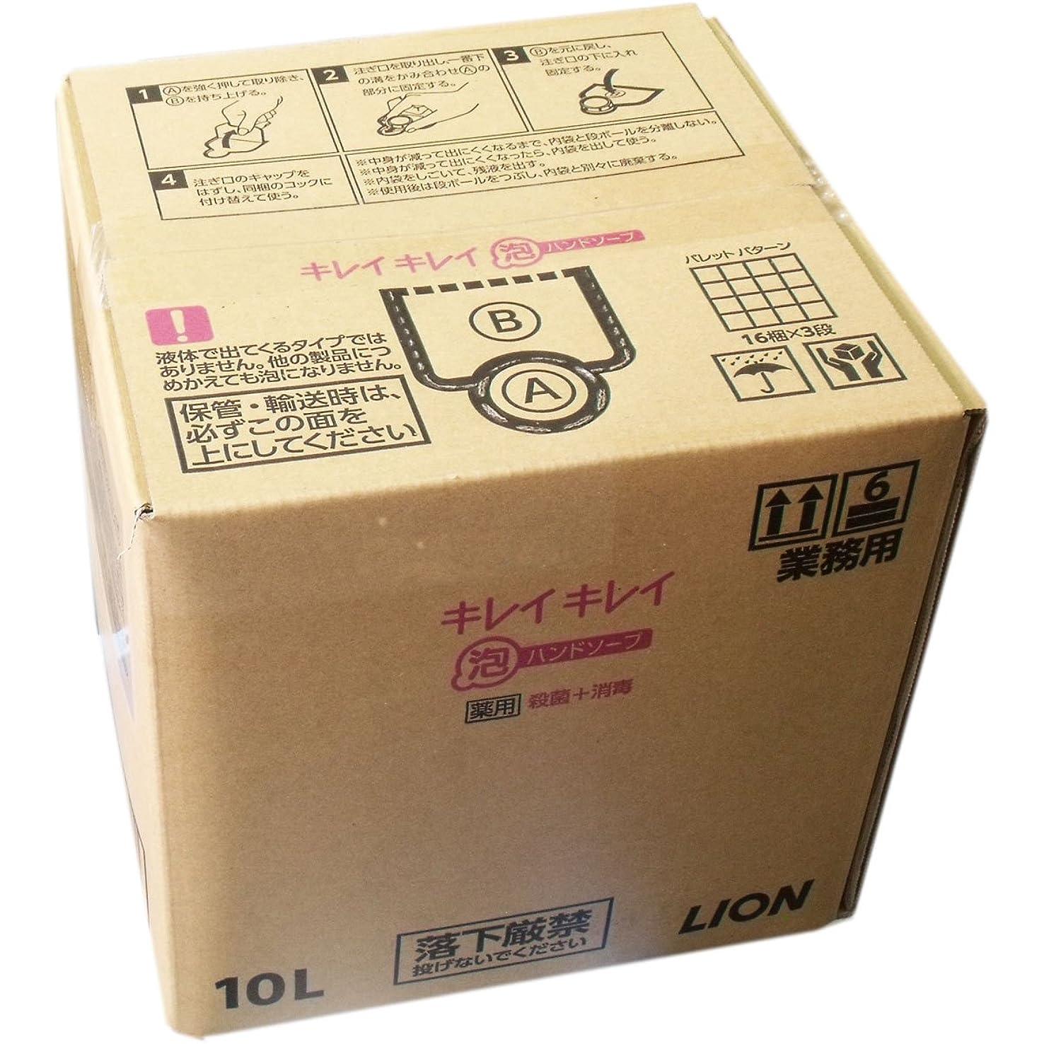 塗抹証明弁護人ライオン 業務用キレイキレイ 薬用泡ハンドソープ 10L