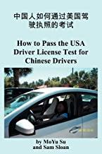Best How to Pass The USA Driver License Test for Chinese Drivers Review