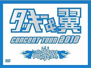 タッキー&翼 CONCERT TOUR 2010 滝翼祭 (初回限定生産)(ジャケットA) [DVD]...