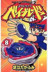 メタルファイト ベイブレード(8) (てんとう虫コミックス) Kindle版
