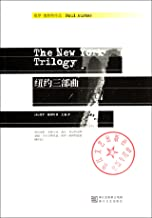 The New York Trilogy: City of Glass/Ghosts/The Locked Room (Chinese Edition)