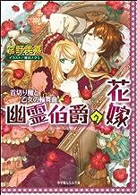 表紙: 幽霊伯爵の花嫁2 ~首切り魔と乙女の輪舞曲~ ルルル文庫 幽霊伯爵の花嫁 | 増田メグミ