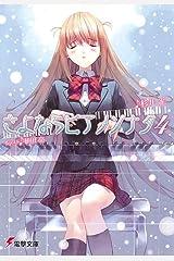 さよならピアノソナタ4 (電撃文庫) Kindle版
