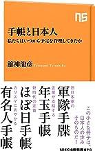 表紙: 手帳と日本人 私たちはいつから予定を管理してきたか (NHK出版新書)   舘神 龍彦