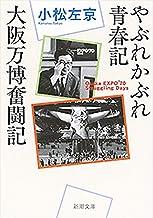 表紙: やぶれかぶれ青春記・大阪万博奮闘記(新潮文庫) | 小松左京