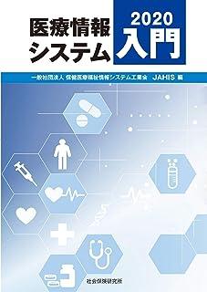 医療情報システム入門2020