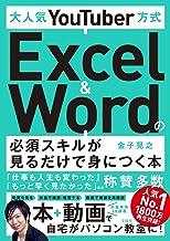 表紙: 大人気YouTuber方式 Excel&Wordの必須スキルが見るだけで身につく本 | 金子晃之