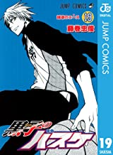 表紙: 黒子のバスケ モノクロ版 19 (ジャンプコミックスDIGITAL) | 藤巻忠俊