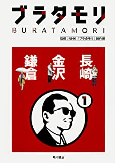 ブラタモリ (1) 長崎 金沢 鎌倉