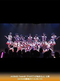 AKB48 Team8「PARTYが始まるよ」公演(AKB48劇場2014.08.15)
