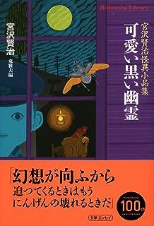 可愛い黒い幽霊 (平凡社ライブラリー)
