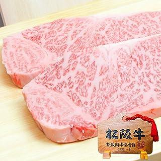 松阪牛 黄金 サーロインステーキ200g×2枚【ステーキ 焼肉 肉 牛肉 松坂牛 三重 松良で】