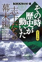 NHKその時歴史が動いた コミック版 志士たちの幕末編 (ホーム社漫画文庫)