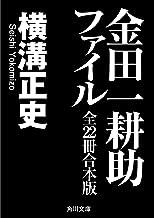 表紙: 金田一耕助ファイル 全22冊合本版 (角川文庫) | 横溝 正史