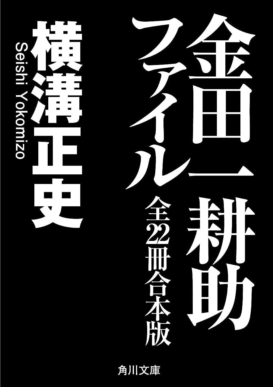 請求球体懐金田一耕助ファイル 全22冊合本版 (角川文庫)