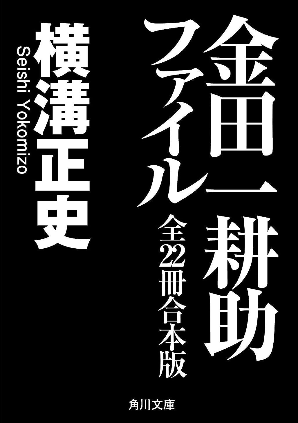 ちょっと待って苦しみ摩擦金田一耕助ファイル 全22冊合本版 (角川文庫)