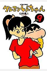 クレヨンしんちゃん : 9 (アクションコミックス) Kindle版