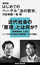 表紙: 超解読! はじめてのヘーゲル『法の哲学』 (講談社現代新書) | 竹田青嗣
