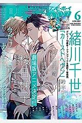 マガジンビーボーイ 2021年 06月号 [雑誌] (MAGAZINE BE×BOY) Kindle版
