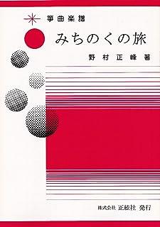 野村正峰 作曲/著 箏曲 楽譜 みちのくの旅 (送料など込)