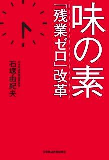 味の素 「残業ゼロ」改革 (日本経済新聞出版)