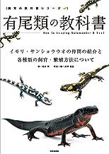 表紙: 有尾類の教科書 (サクラBooks) | 笠倉出版社