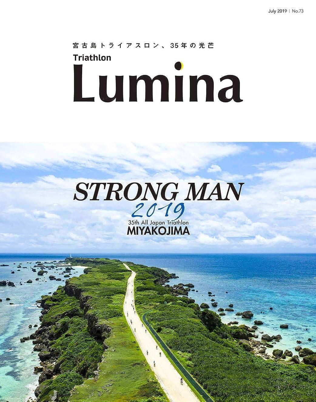 ネックレット超えてするだろう[雑誌]Triathlon Lumina(トライアスロン?ルミナ)2019年7月号
