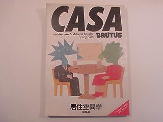 Casa Brutus―居住空間学総集編 (1984年)