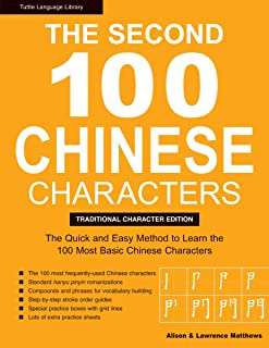 The Second 100 Chinese Characters: Traditional Character Edition: The Quick and Easy Method to Learn the Second 100 Most B...