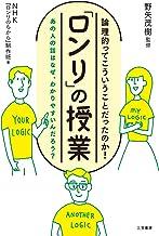 表紙: 「ロンリ」の授業―――あの人の話はなぜ、わかりやすいんだろう? | NHK『ロンリのちから』制作班