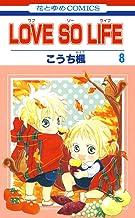 表紙: LOVE SO LIFE 8 (花とゆめコミックス) | こうち楓