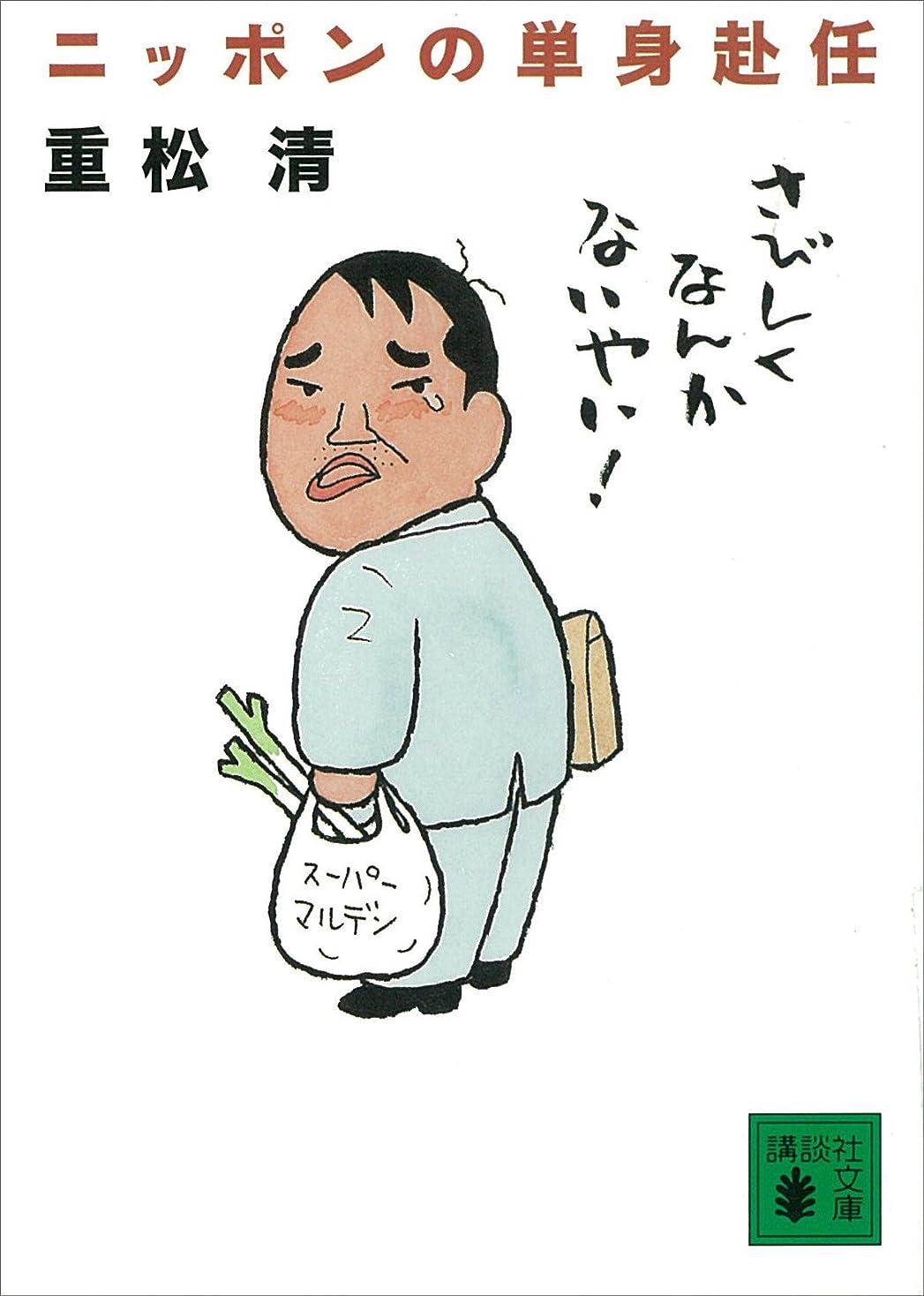 縁識字縮れたニッポンの単身赴任 (講談社文庫)