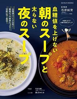 血糖値を上げない朝のスープと太らない夜のスープ (GEIBUN MOOKS)