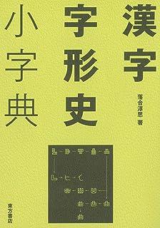 漢字字形史小字典