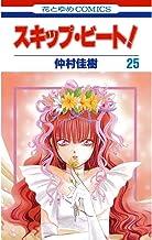 表紙: スキップ・ビート! 25 (花とゆめコミックス)   仲村佳樹