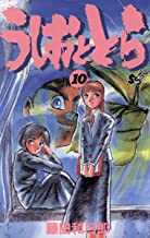 表紙: うしおととら(10) (少年サンデーコミックス)   藤田和日郎