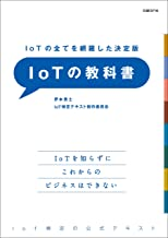 表紙: IoTの全てを網羅した決定版 IoTの教科書 | 伊本 貴士