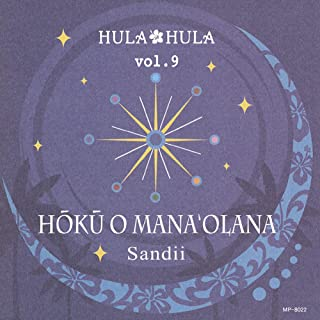 HULA HULA VOL.9 ホク・オ・マナオラナ