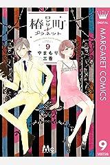 椿町ロンリープラネット 9 (マーガレットコミックスDIGITAL) Kindle版