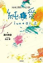 表紙: NHK連続テレビ小説 純と愛 上   遊川 和彦