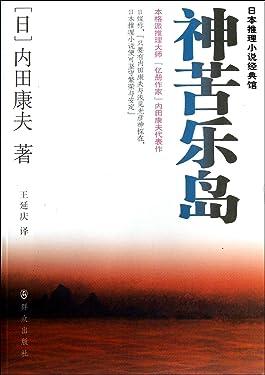 Divine Kule Island (Chinese Edition)