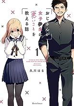 表紙: おじさんが女子●生に悪いことを教える話 1 (クリエコミックス)   久川はる