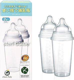 クロビスベビー ステリボトル【日本正規品】消毒不要 使い捨て哺乳瓶(240ml) お試しセット 2個入り