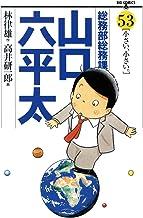 表紙: 総務部総務課 山口六平太(53) (ビッグコミックス) | 高井研一郎